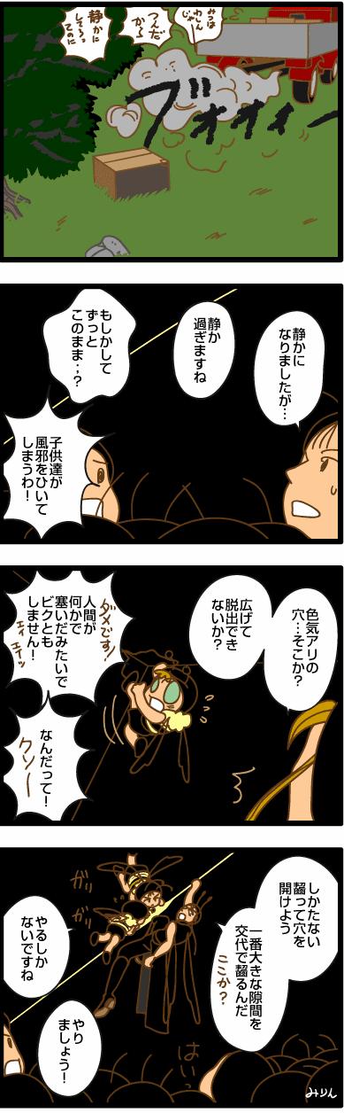 みつばち漫画みつばちさん:127. 晩秋の防衛戦(17)