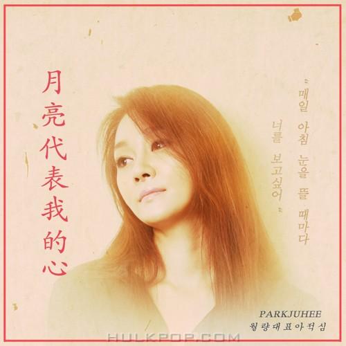 Park Ju Hee – The Moon Represents My Heart(YUE LIANG DAI BIAO WO DEXIN) – Single
