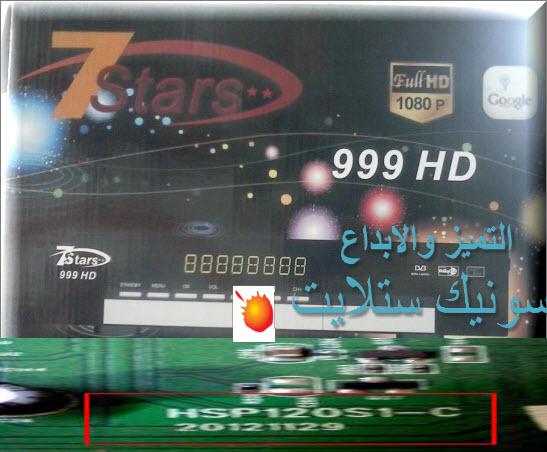 فلاشة الاصلية 7STARS 999 HD