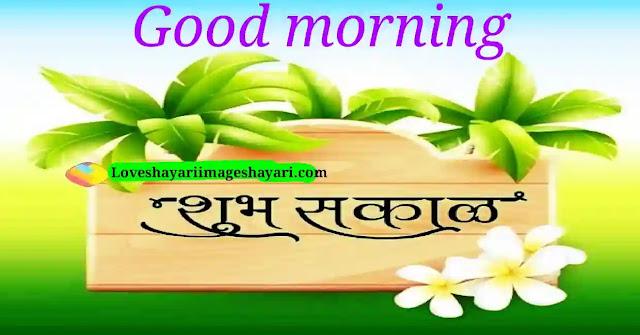 Good morning message in marathi 2020-2021