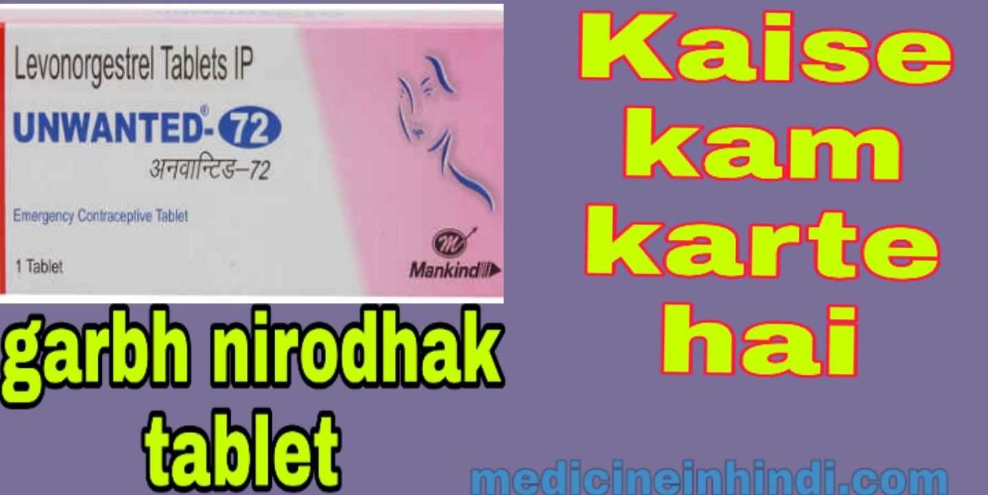 Garbh nirodhak tablet name | unwanted 72 | In Hindi Review |