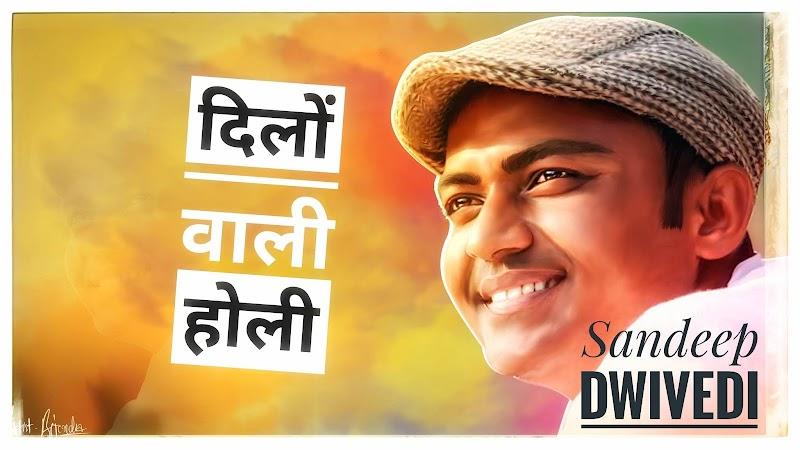 दिलों वाली होली  Dilon wali Holi  Holi Special Poem  Kavi Sandeep Dwivedi