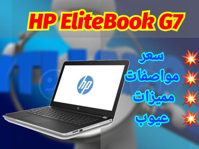 سعر ومواصفات لاب توب HP EliteBook 840 G7