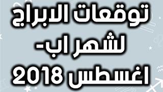 توقعات الابراج لشهر اب- اغسطس 2018