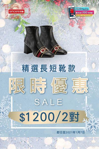 先施百貨: 精選長短靴款限時優惠 至1月7日