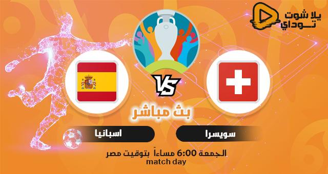 نتيجة مباراة اسبانيا وسويسرا اليوم 02-07-2021 في اليورو