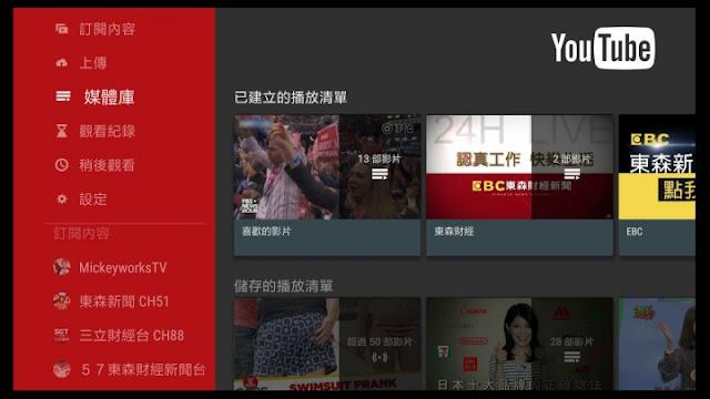 中國大陸版小米盒子看youtube