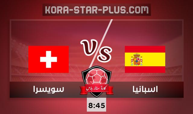 مشاهدة مباراة اسبانيا وسويسرا كورة ستار بث مباشر اليوم السبت 10-10-2020 في دوري الأمم الأوروبية