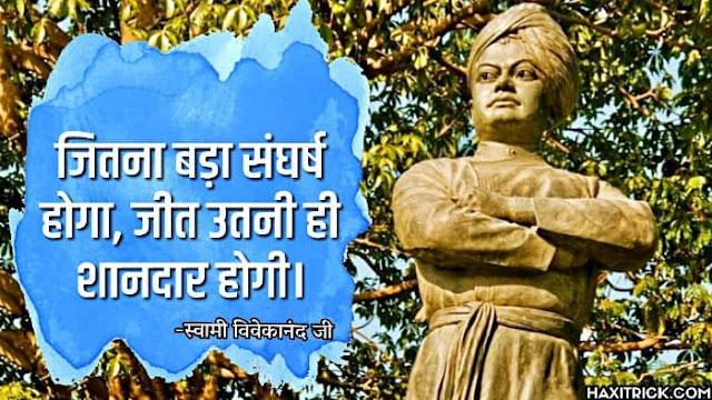 Swami Vivekananda Anmol Vichar