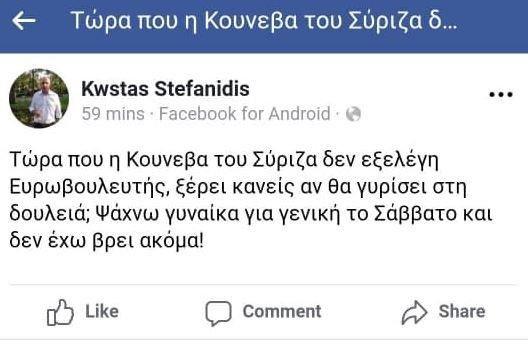 Κωνσταντίνα Κούνεβα