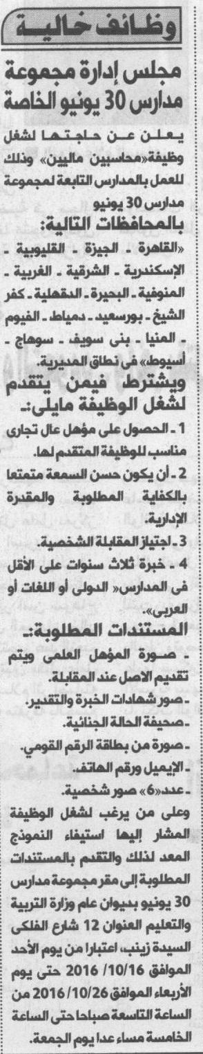 مجلس إدارة مدارس 30 يونيو الخاصة