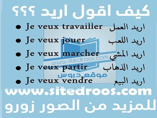 كيف اقول انا اريد بالفرنسية (الفعل Vouloir)