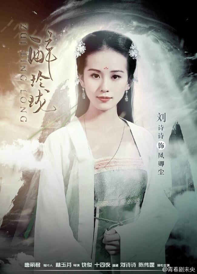 Liu Shi Shi in Drunken Exquisiteness