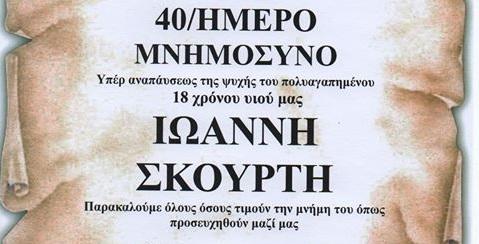 40ήμερο μνημόσυνο Ιωάννη Σκούρτη