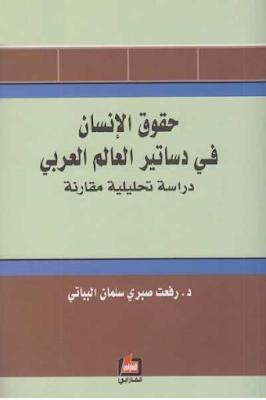 تحميل كتاب حقوق الإنسان في دساتير العالم العربي - دراسة تحليلية مقارنة pdf لـ د. رفعت صبري سلمان البياتي