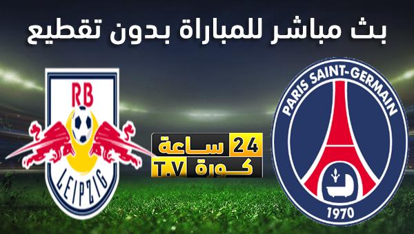 مشاهدة مباراة باريس سان جيرمان ولايبزيغ بث مباشر بتاريخ 18-08-2020 دوري أبطال أوروبا