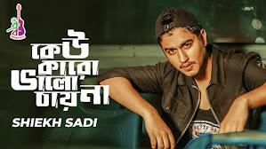 Kew Karo Valo Chay Na Lyrics (কেউ কারো ভালো চায় না)  Shiekh Sadi