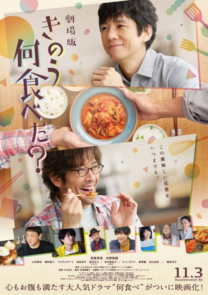 What Did You Eat Yesterday? (Kinou Nani Tabeta?) live-action film - poster