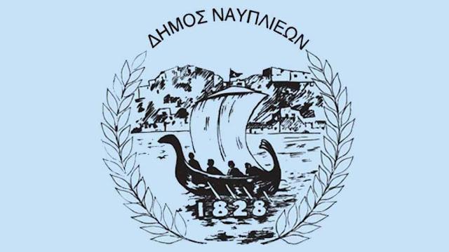 Μήνυση κατ' αγνώστων από τον Δήμο Ναυπλιέων για τη δηλητηρίαση αδέσποτων - Δίνεται αμοιβή για πληροφορίες