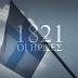 1821-Οι ήρωες: Πρεμιέρα απόψε στις 21:00