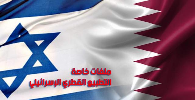 دبلوماسي إسرائيلي يكشف ملف العلاقات السرية بين قطر و إسرائيل وجهود اختراق الخليج العربي في كتاب جديد
