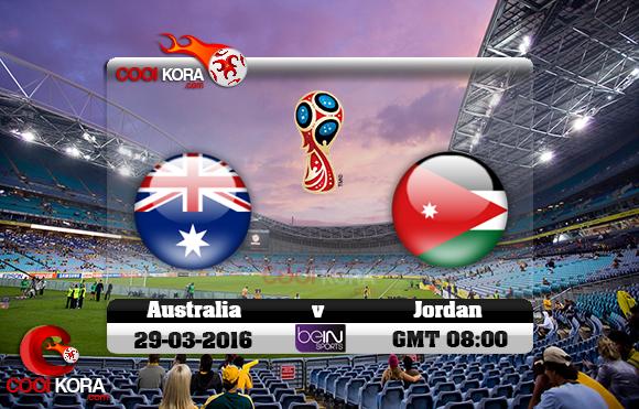 مشاهدة مباراة أستراليا والأردن اليوم 29-3-2016 تصفيات كأس العالم وكأس آسيا