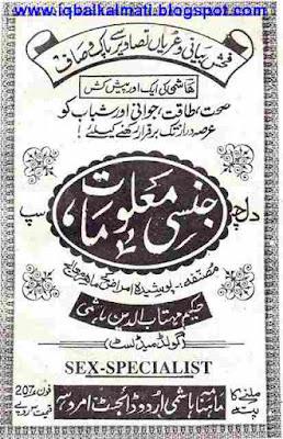 Dilchasp Jinsi Maloomat Book by Hakeem Mehtab Uddin Hashmi