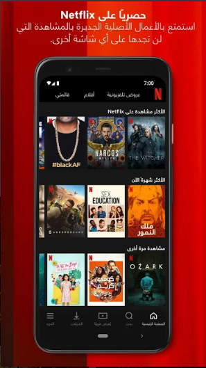 تحميل تطبيق Netflix لمشاهدة اقوي الافلام والمسلسلات