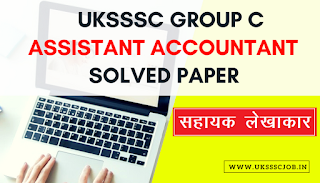 UKSSSC Group C Assistant Accountant Solved Paper