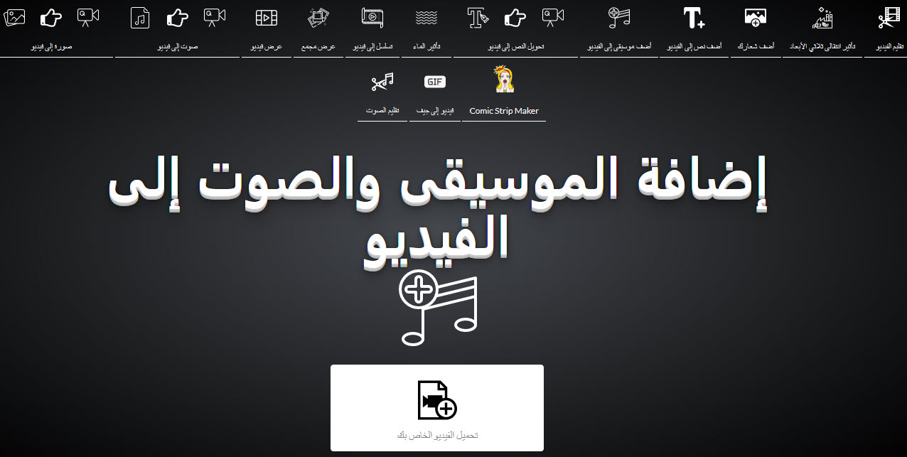 طريقة تركيب الصوت على الفيديو بدون برامج
