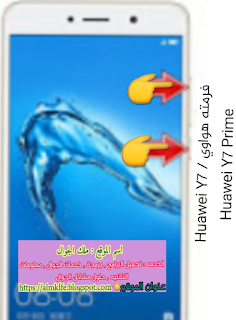 كيفيه فرمته هاتف ﻫﻮﺍﻭﻱ- Huawei Y7 - Huawei Y7 Prime