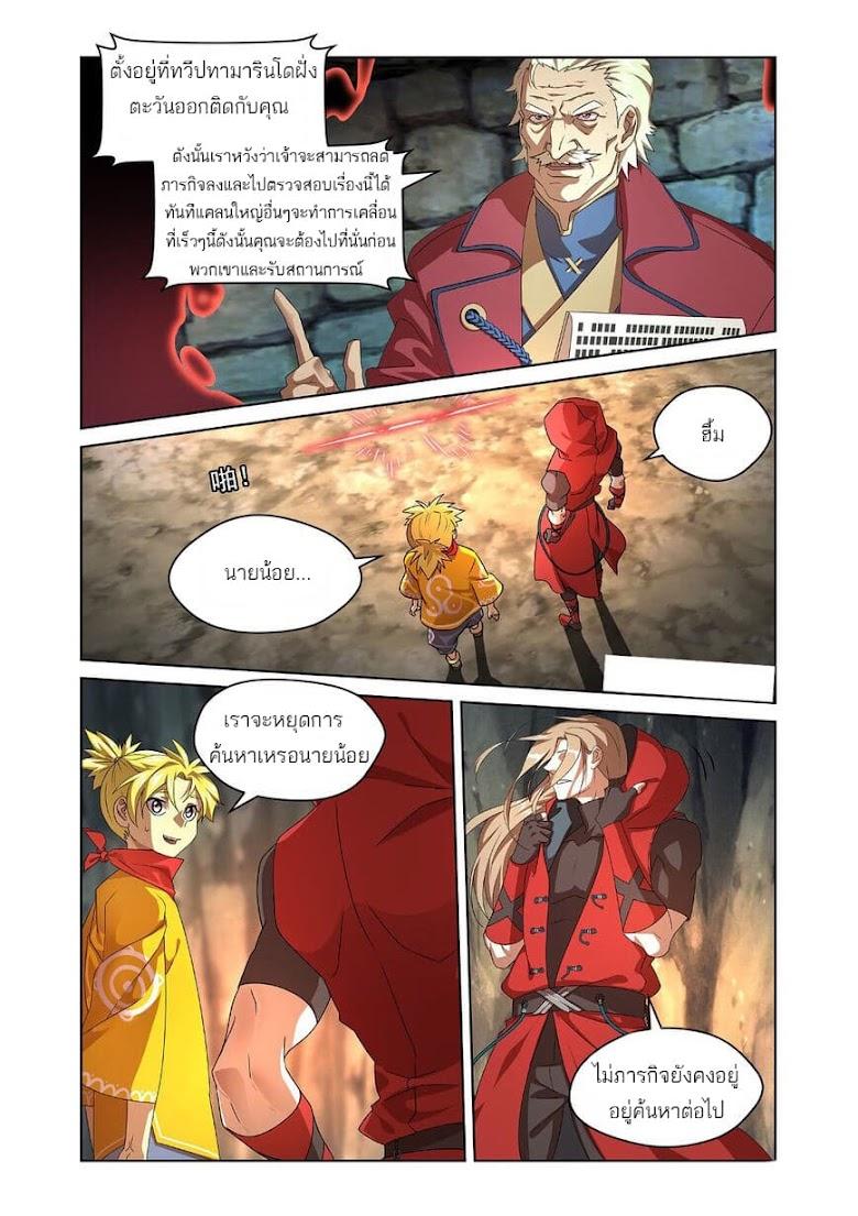 Micah - หน้า 8