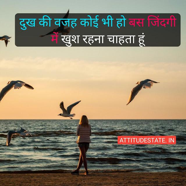 sad attitude status in hindi 2 line