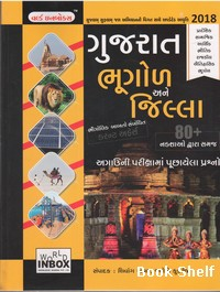 World Inbox Gujaratni Bhugol Ane Jilla Full Book PDF Download