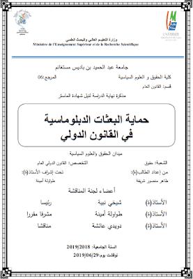 مذكرة ماستر: حماية البعثات الدبلوماسية في القانون الدولي PDF