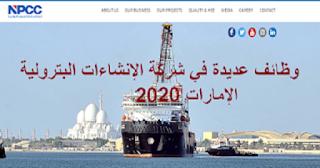 وظائف عديدة في شركة الإنشاءات البترولية NPCC الإمارات 2020