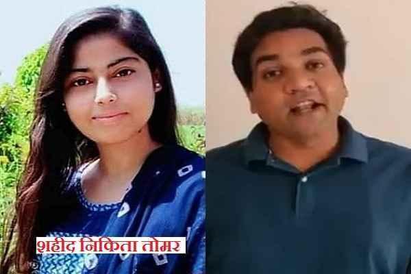 kapil-mishra-not-helping-nikita-tomer-family-of-faridabad-bjp-ruled-state