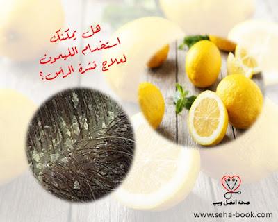 هل يمكنك استخدام الليمون لعلاج قشرة الرأس؟