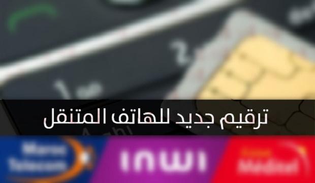 هام إلى جميع المغاربة !! تغيير جديد سيطرأ على ترقيم الهواتف المحمولة في المغرب إبتداءا من 7 غشت المقبل