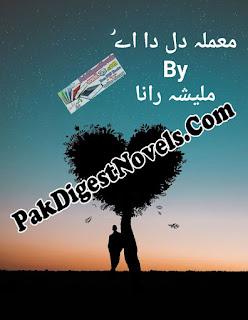 Mamla Dil Da Ae Novel By Malisha Rana