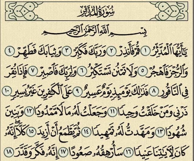 شرح وتفسير سورة المدثر surah, Al-muddathir,
