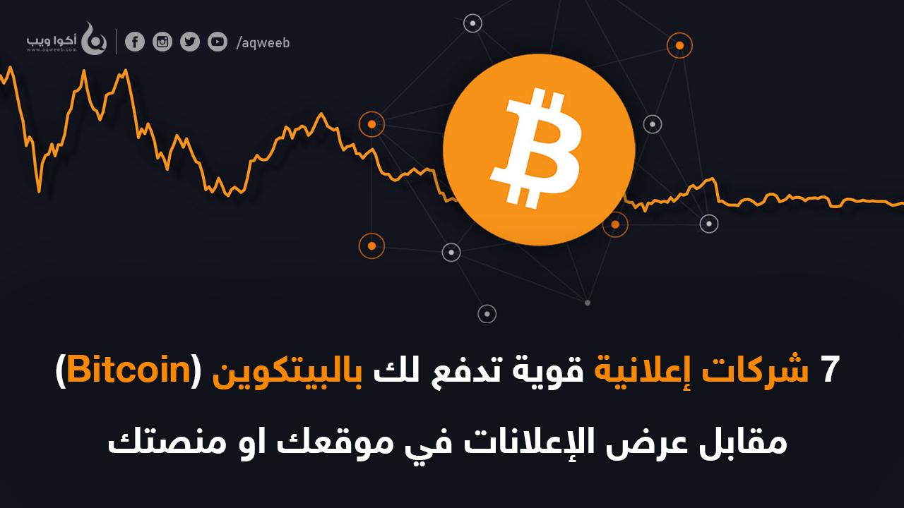 7 شركات إعلانية تدفع لك بالبيتكوين (Bitcoin)