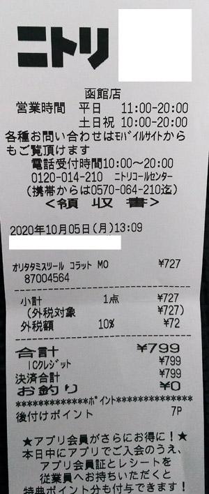 ニトリ 函館店 2020/10/5 のレシート