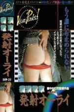 Molester Train 9 1981 Chikan densha: Hassha ôrai