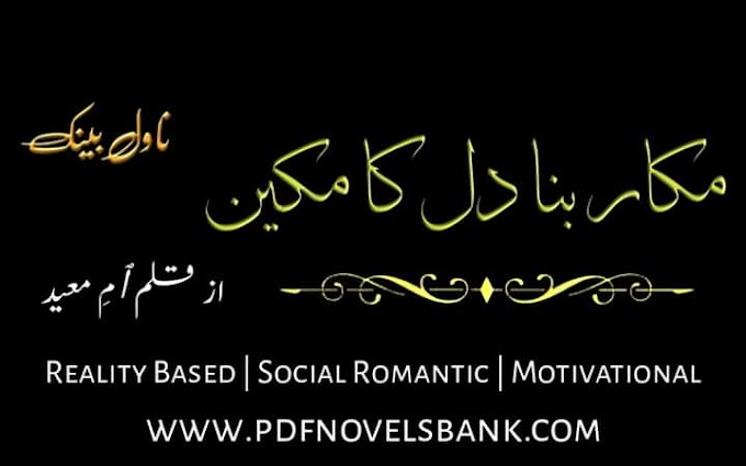Makar Bana Dil Ka Makeen by Ume Moeed Novel Complete Pdf