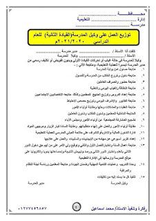 كل ما تحتاجه المدرسة من سجلات وتكليفات للعام الدراسي ٢٠٢٠-٢٠٢١ م رابط pdf جاهز للطباعة بدون علامة مائية