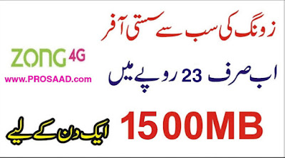 Zong Day Time Offer Remaining Check & SUB Code