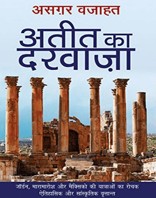 अतीत का दरवाज़ा : असगर वजाहत द्वारा मुफ़्त पीडीऍफ़ पुस्तक हिंदी में | Ateet Ka Darwaza By Asghar Wajahat PDF Book In Hindi Free Download