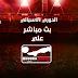 مشاهدة مباراة أتلتيك بلباو وريال سوسيداد بث مباشر بتاريخ 30-08-2019 الدوري الاسباني