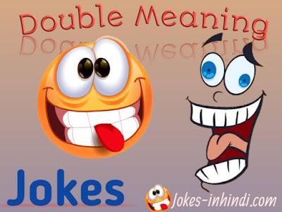 Double Meaning jokes in hindi | jokes in hindi